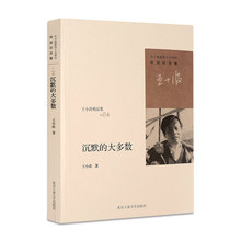 Chinese book by wangxiaobo Chinese essays Collection book for adults-Silence of most people(China)