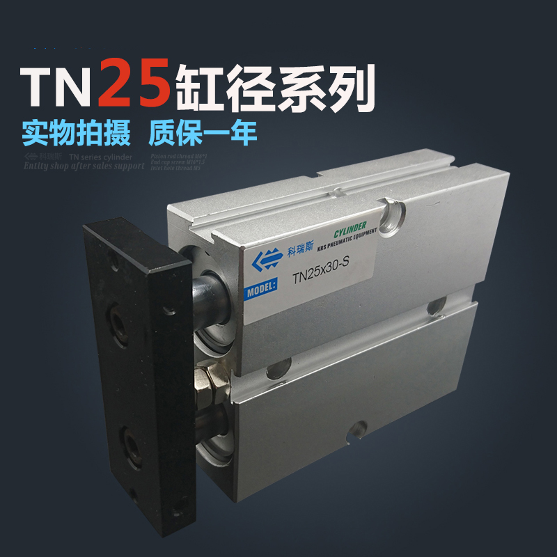 TN25*50Free shipping 25mm Bore 50mm Stroke Compact Air Cylinders TN25X50-S Dual Action Air Pneumatic Cylinder<br>