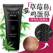 Black Head Acne Treatments Cream  Suction Mask Nose Blackhead Remover Peeling Peel Off Facial Mask Cleansing AFY 60G