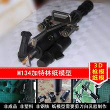 Free shipping 1:1 Scale Vulcan Gatlin M134 3D Paper Model Cosplay Kits Kid Adults' Gun Weapons Paper Models Gun Toys(China)