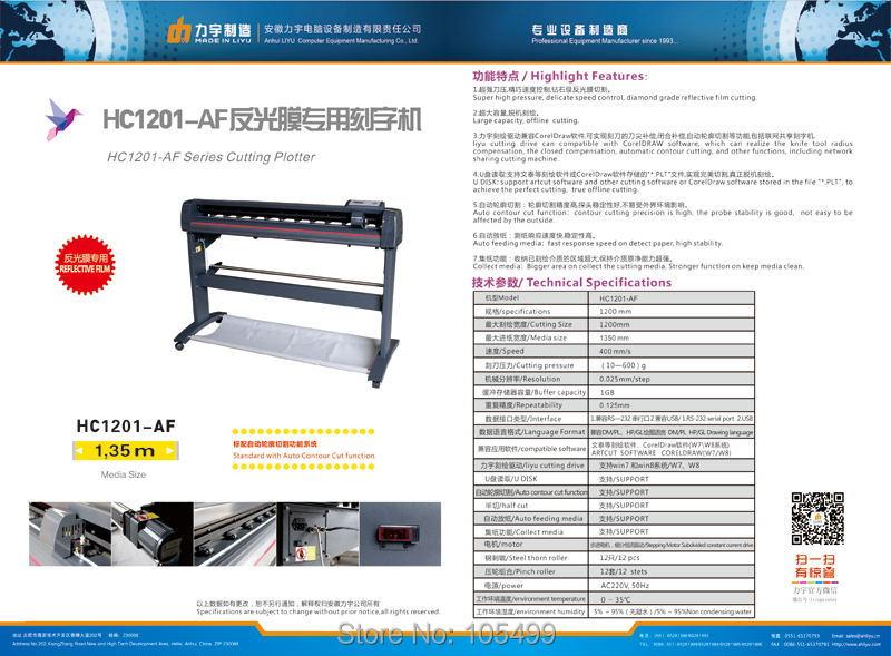 HC1201-AF_