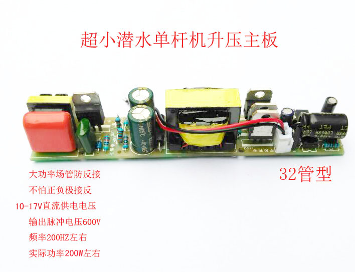 Minimum inverter miniature boost head small bar inverter diving single pole machine<br>