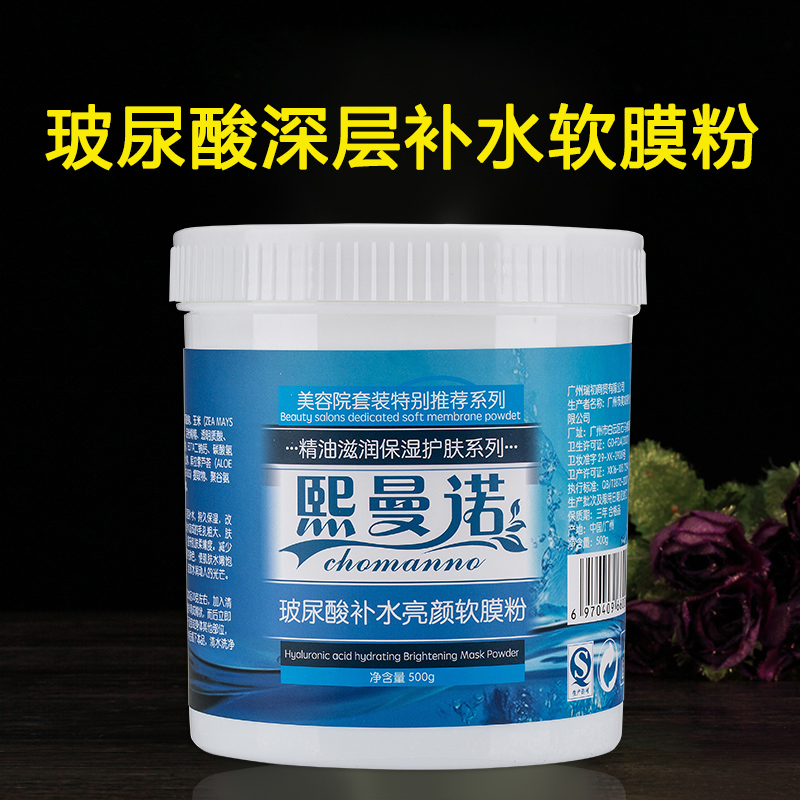 Hyaluronic acid deep Moisturizing Shiny skin color and Whitening mask powder<br>