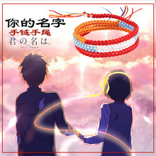 Fashion Your Name Wrap Bracelets Action & Toy Figures Japan Anime Handmade Braided Red Kabbalah String Bracelets Pulseras