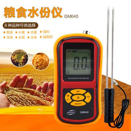Digital Grain Moisture Meter with Measuring Probe GM640 Portable LCD Hygrometer Humidity Tester for Corn Wheat Rice Bean Wheat<br>