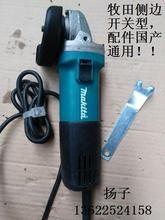 Used Japanese genuine MAKITA angle grinder, polishing machine, 100 universal model, bottom or side switch type.