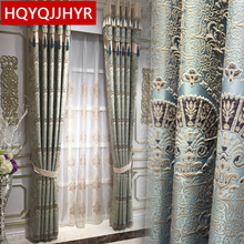 European luxury 3D embossed custom Blackout curtains for Living Room royal aristocratic curtains for Bedroom/Kitchen Windows