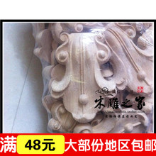 Dongyang woodcarving carved floral applique patch European column head wood furniture and interior accessories cabinets cost