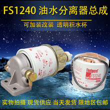 fuel Diesel oil water separator assembly for FS1240 Cummins excavator(China)