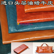 Import head layer cowhide oil wax leather leather fabric color large manual DIY Remark your needing color in the order