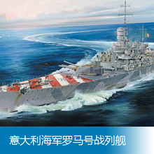 1/700 Italy Navy battleship Rome  Warship Assembly model Toys