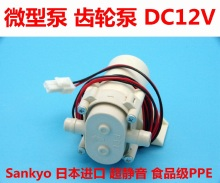 DC 12V electric self-priming gear pump 1.3L/min quiet working PPE material pump food grade for Refrigerators, air conditioning
