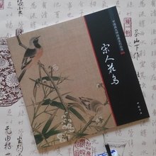 "Chinese Painting Book Gongbi Brush Painting ""Chinese Painting Of Flowers And Birds In The Song Dynasty""(China)"