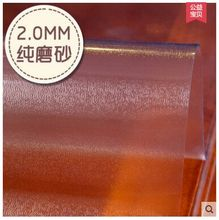 Soft glass furniture table mat Waterproof transparent PVC tablecloth thickness 2mm