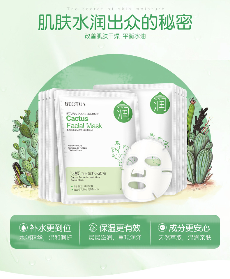 BEOTUA Facial Mask Cartoon Face Mask Deep Nourish Brighten Moisturizing Facial Mask Hyaluronic Acid Beauty Skin Care Sheet Mask 12