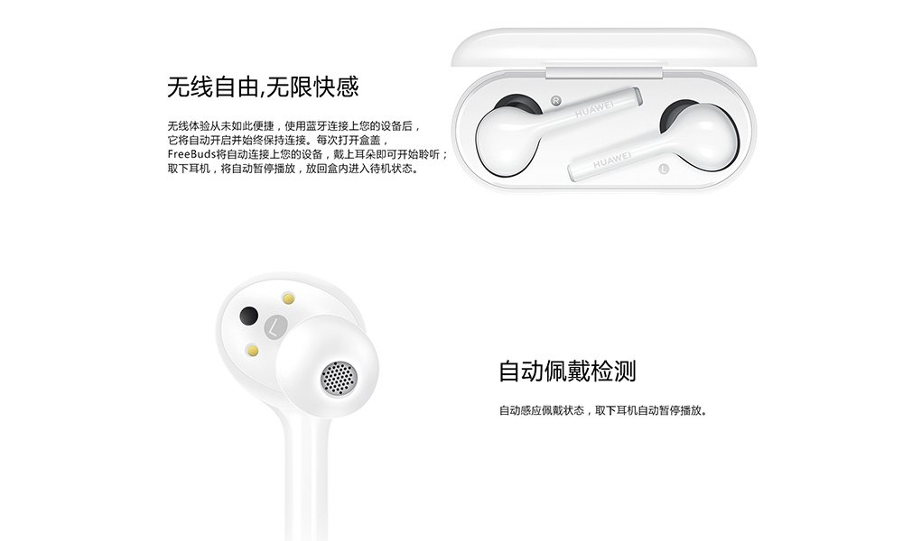 HUAWEI FreeBuds Wireless Earphone -3