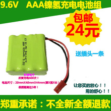 Special package 9.6V AAA Ni MH combination high-capacity rechargeable battery NI-MH 800MAH 7 Li-ion Cell