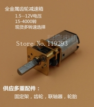[JOY] Factory direct 12MM N20 mini metal gear reducer motor 1.5--12V electronic locks intelligent robot  --10PCS/LOT
