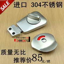 Public toilet toilet partition hardware fittings imported precision 304 stainless steel bolt core indication door lock