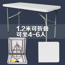 Outdoor folding table dinette tables stall portable Simple desk conference table folding table 122x61x74H cm