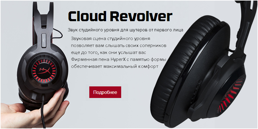 hx-features-headset-revolver-family-1-lg