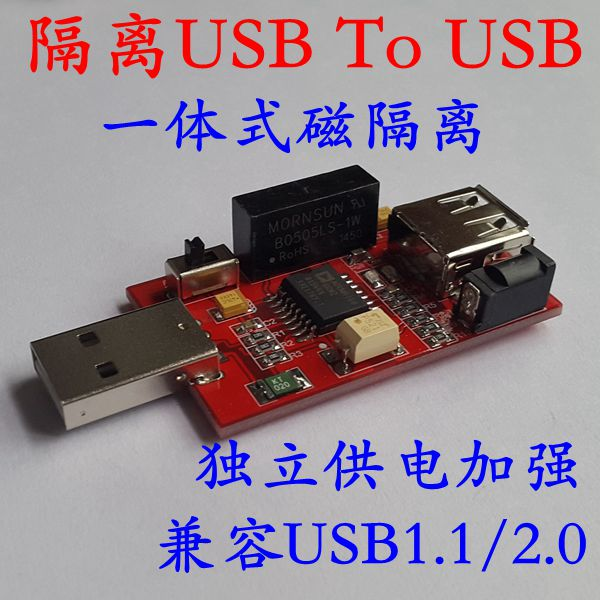 USB To USB USB2.0 full isolator magnetic isolation board serial TTL 485 complete electrical isolation<br>