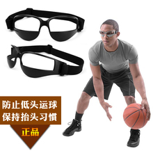 Basketball glasses basketball goggles ball remedical