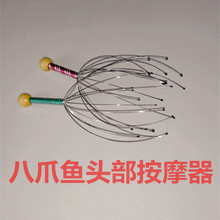 Eight Fish Part Claw Scalp Main And Collateral Brush Massage Catch Organ Stimulate Acupoint Fatigue Back Scratcher