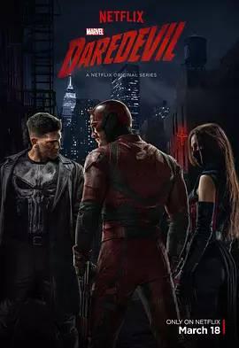超胆侠第二季