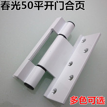 Spring card type 50 Aluminum Alloy flat open door hinge A38 flat open window hinge color aluminum doors and windows hinge extrap