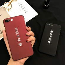 SZYHOME Phone Cases for IPhone 6 6s 7 Plus Cover Case Concise Word Chinese Style Frosted for IPhone 7 Plus Original Phone Case