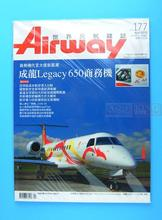 The end of the year to buy a special offer: Airway world civil aviation magazine 177th in-depth coverage(China)