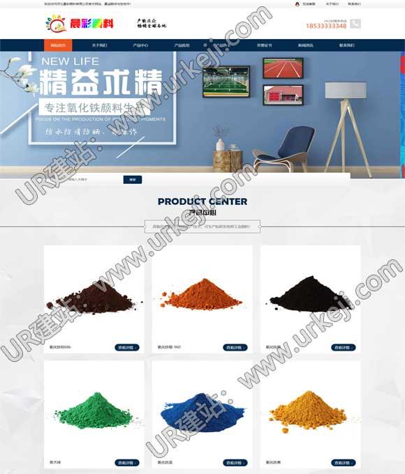 氧化鐵[紅黃藍綠黑]顏料生產廠家