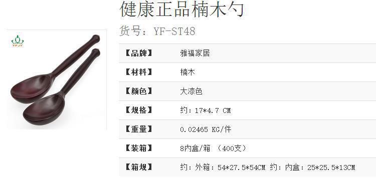 YF-ST48