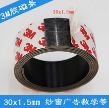 magnet 30x1.5mm self Adhesive Flexible Magnetic Strip Rubber Magnet Tape 1M Length, width 30mm ,thickness 1.5mm, 30mm x 1.5mm(China)