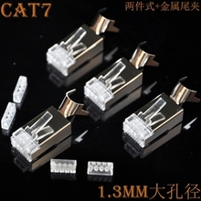 RJ45 8P8C CAT7 Modular Plugs Shielded version for CAT7 shielded cable AWG23 0.57mm(China)