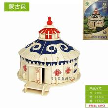 3D wooden model DIY puzzle toy gift assemble wood game mongolian yurts grassland circular house woodcraft construction kit 1set(China)