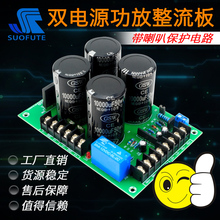 85 Dual Power Rectifier with Speaker Protection High Power 25A Unregulated Filter Power Amplifier Board