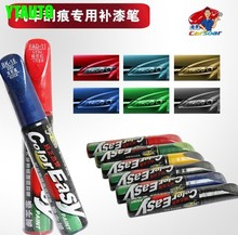Car scratch repair pen, auto paint / painting pen for SKODA Octavia 2014+, Fabia Superb,repid,yeti ,free shipping(China)
