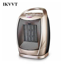Sraintech Electric Fan Patio Heater 1500W for Home Air Heating Room Warmer Household Heating Device Heat Electric Fan Heater(China)