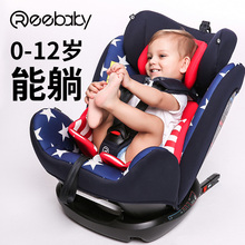 Reebaby Car Child Safety Seat Isofix 0-4-6-12 Years Old Baby, Baby Can Lie(China)