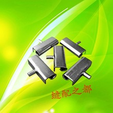 sewing machine accessories car / car / synchronous double needle head hinge connecting hook lift plate thickening shell