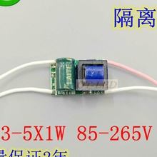10pcs/lot 3w 4w 5w LED Driver 300mA 3-5x1w Lighting Transformer For Energy Saiving Lamp Power Supply(China)