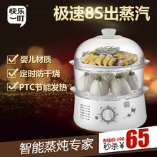 Small household electrical appliances and kitchen  mini electric steamer eggboilers double  steamed corn is Steamed buns  time