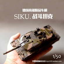 Brand New SIKU 1/50 Scale U4913 Germany Panzerkampfwagen V Panther Tank Diecast Metal Tank Model Toy For Gift/Kids/Collection