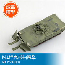 Trumpeter easymodel scale finished model M1 1/72 tank with Sweeping Plough 35049