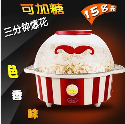 Automatic mini popcorn machine home popcorn machine popcorn Children can put food sugar, oil DIY machine<br>