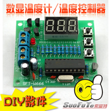 Electronic digital thermometer DIY MCU AT89C2051+DS18B20 temperature controller Accessory Kit