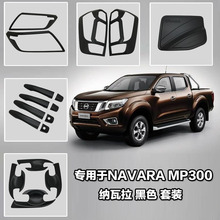 For Navara Frontier Np300 Accessories Black Kit Full Set For Frontier Navara Car Styling accessory accessories complete set