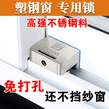 Free of punch Window shield stainless steel window lock plastic windows lock anti-theft window / window limit lock / device(China)